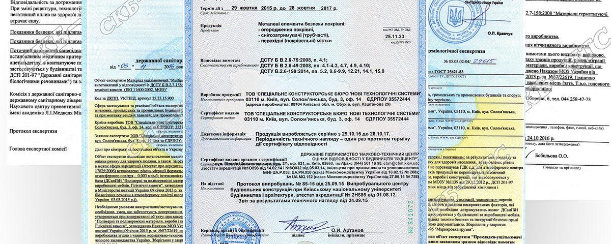 Проведена сертификация элементов безопасности крыши в системе УкрСЕПРО